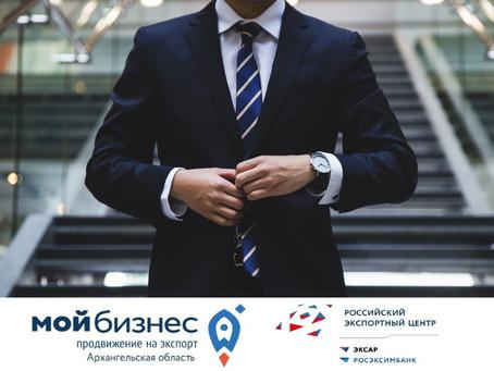 """Предприниматели могут принять участие в семинаре """"Финансовые инструменты экспорта"""""""