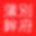 別府蒲鉾ロゴ02.png