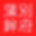 別府蒲鉾ロゴ.png