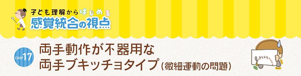 kankaku2_sabu_16.jpg