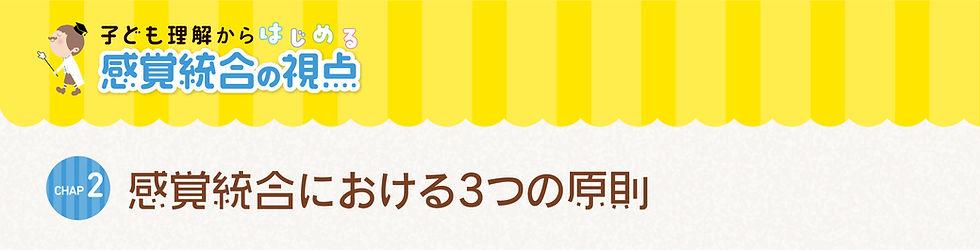 kankaku2_sabu_1.jpg