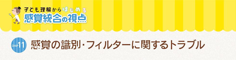 kankaku2_sabu_10.jpg