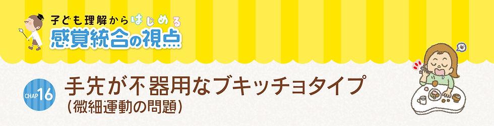 kankaku2_sabu_15.jpg