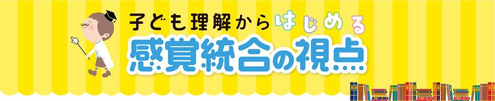 kankaku2_top2.jpg