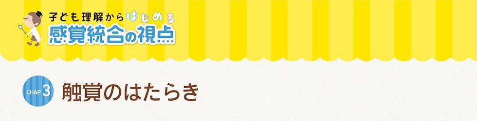 kankaku2_sabu_2.jpg