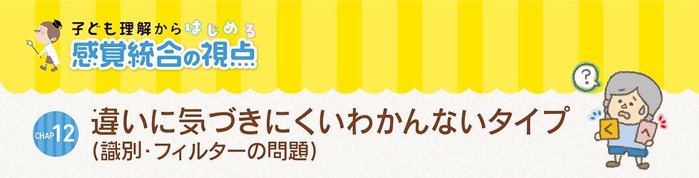 kankaku2_sabu_11.jpg