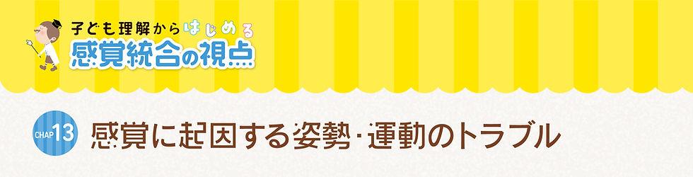 kankaku2_sabu_12.jpg