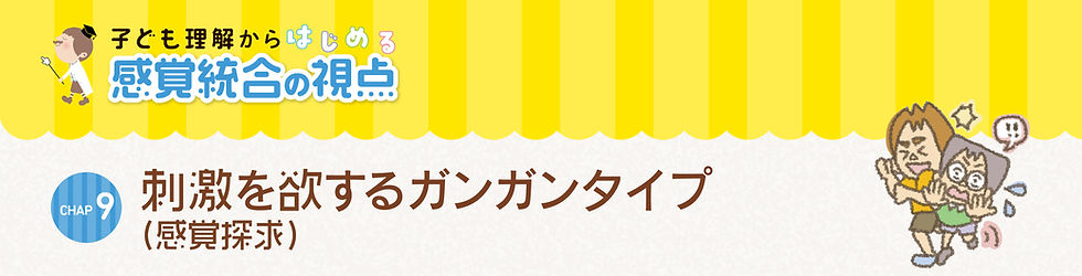 kankaku2_sabu_8.jpg