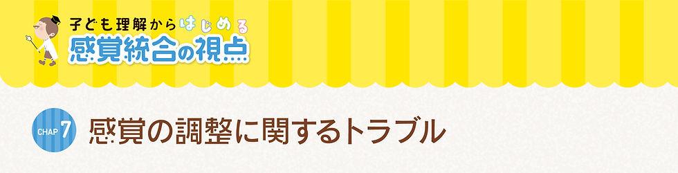 kankaku2_sabu_6.jpg