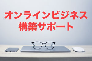 オンラインビジネス構築サポート
