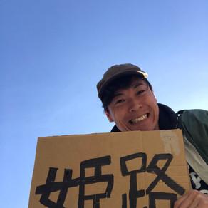 ヨッシーの繋がる旅(DAY20)