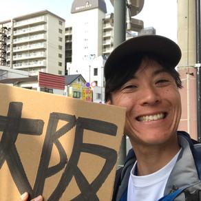 ヨッシーの繋がる旅(DAY22)