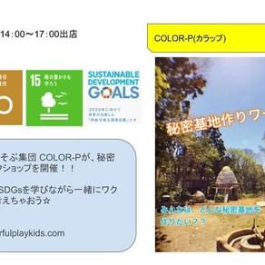 SDGsオンライン国内最大級イベント!
