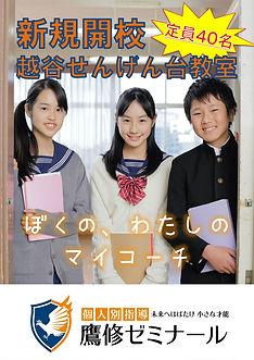 越谷せんげん台教室 新規開校チラシ1.0.jpg