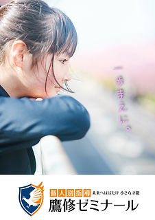 冊子チラシ3.0(春期講習).001.jpeg