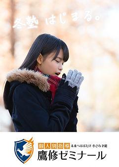 冬期講習チラシ2.0(2020).jpg