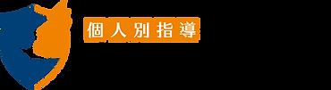 鷹修ゼミナール 戸塚安行 七里 塾 個別 集団 個人別指導 小学生 中学生 埼玉