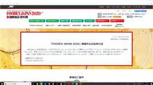「FOODEX JAPAN 2020」開催中止のお知らせ
