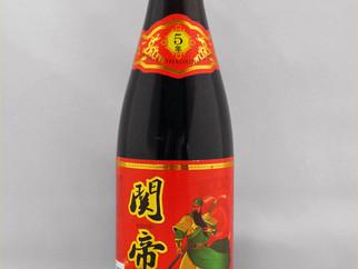 関帝陳年5年紹興酒ラベルリニューアル