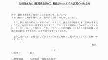 九州地区向け福岡県 を 除く ) 配送リードタイム変更 の お知らせ