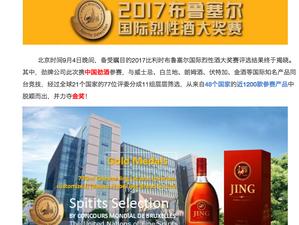 中国勁酒が2017年ブリュッセル国際スピリッツ大賞金賞を獲得