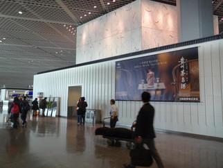 成田空港に貴州茅台酒巨大広告
