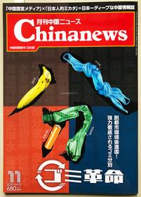 【月刊中国ニュース Chinanews】貴州茅台酒の記事が掲載!