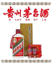 HP白酒ブランドボタン 茅台酒1.png