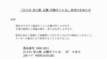 江小白 拾人飲 必勝・召喚ボトル2L 終売のお知らせ