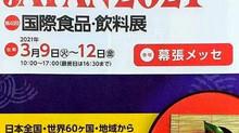 『FOODEX JAPAN 2021 in 幕張メッセ』 出展のお知らせ