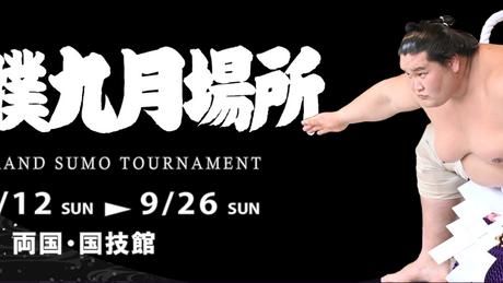 【2021年大相撲9月場所】貴州茅台酒の広告(懸賞幕)を掲載いたしました!