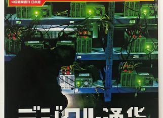 【月刊中国ニュース Chinanews2020 Vol.97】貴州茅台酒の記事が掲載されました!