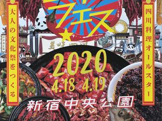 四川フェス2020 in 新宿中央公園 出展のお知らせ