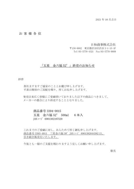 五星  金六福52° 500ml 「終売」のお知らせ