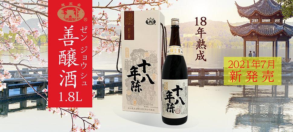 善醸酒1.8L  HPスクロール.jpg