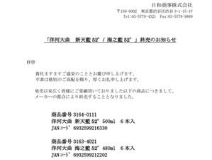「終売」のお知らせ