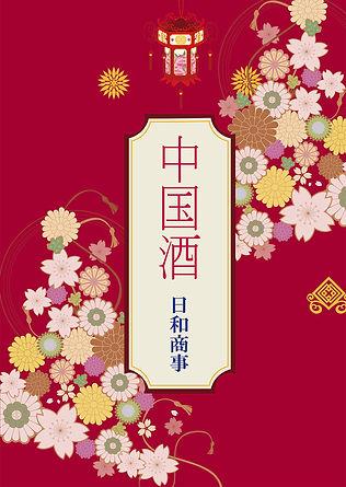 日和商事中国酒パンフレット2020-1.jpg