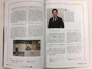 聴く中国語 10月号にインタビュー掲載