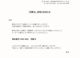 『花彫王』 終売のお知らせ