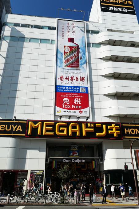 「MEGAドン・キホーテ渋谷本店」正面入り口に掲載の貴州茅台酒の広告 新デザインにリニューアル!