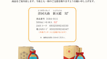【洋河大曲 新天藍55°】商品リニューアルのお知らせ