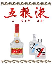 HP白酒ブランドボタン 五粮液1.png