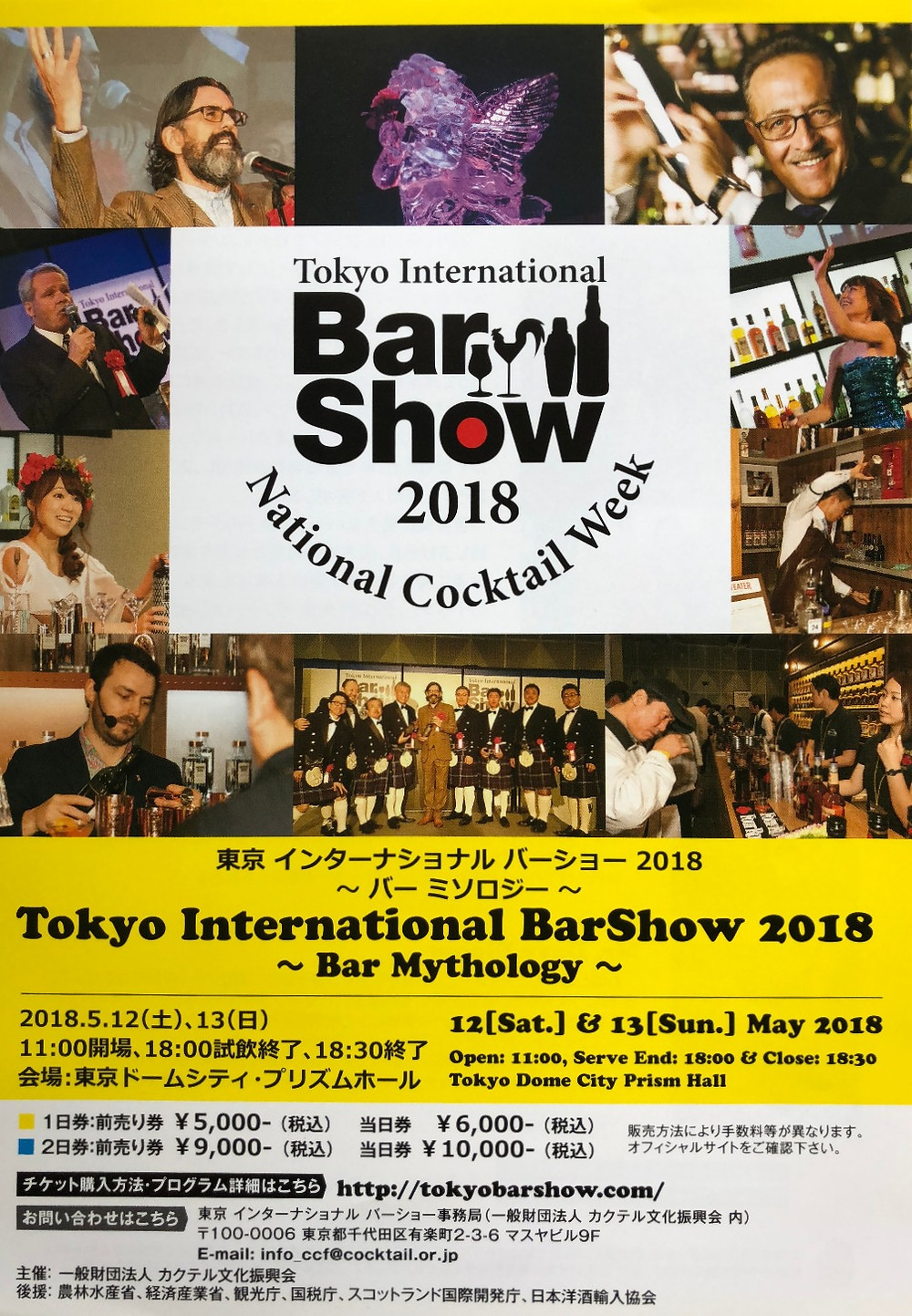 Tokyo International BarShow 2018 ~Bar Mythology~
