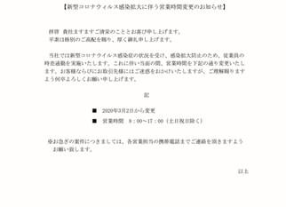 【新型コロナウイルス感染拡大に伴う営業時間変更のお知らせ】
