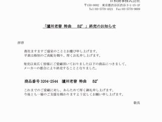 『瀘州老窖 特曲 52°』終売のお知らせ