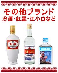 HP白酒ブランドボタン その他.png