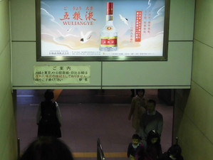 JR上野駅 JRと東京メトロをつなぐエスカレータ正面前に『五粮液』看板広告が登場!