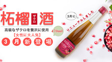 【ザクロ酒】商品リニューアルのお知らせ
