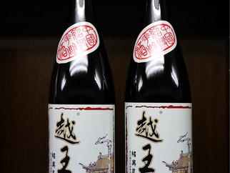 【新商品】越王台陳年10年紹興酒600ml 瓶 入荷しました!