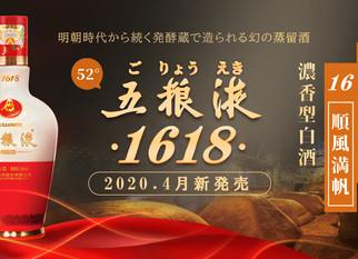 【新商品】五粮液1618 が入荷しました。